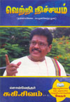Books Free Download Vetri Nichayam Tamil Ebook Pdf